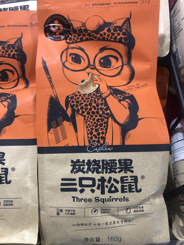 【RBG】Three Squirrels Charcoal Cashew Nuts 三只松鼠 炭烧腰果 160g