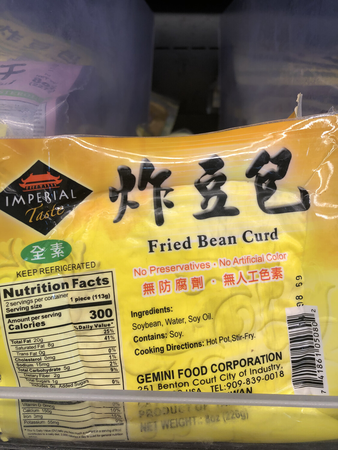 【RBF】Fried Bean Curd 炸豆包 8oz
