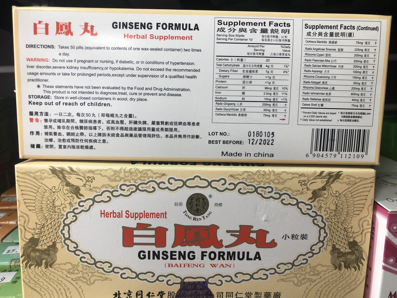 【RBG】北京同仁堂白凤丸 小粒装  5g(50粒)*10丸