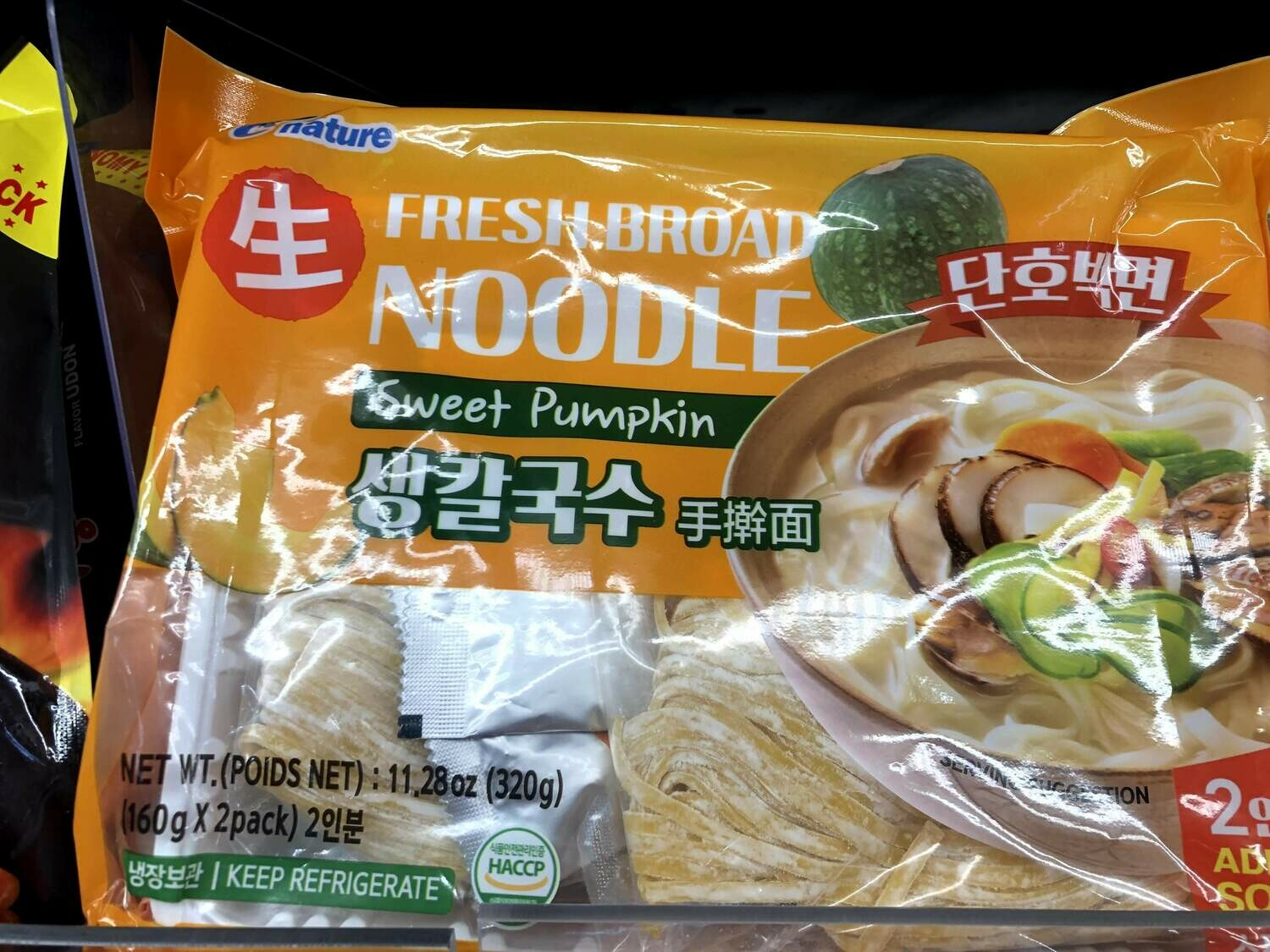 【RBF】Fresh Broad Noodle 手擀面320g