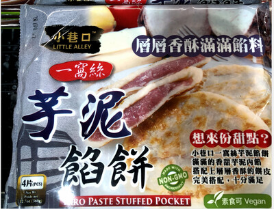 【RBF】Little Alley Taro Paste Stuffed Pocket芋泥馅饼 360g
