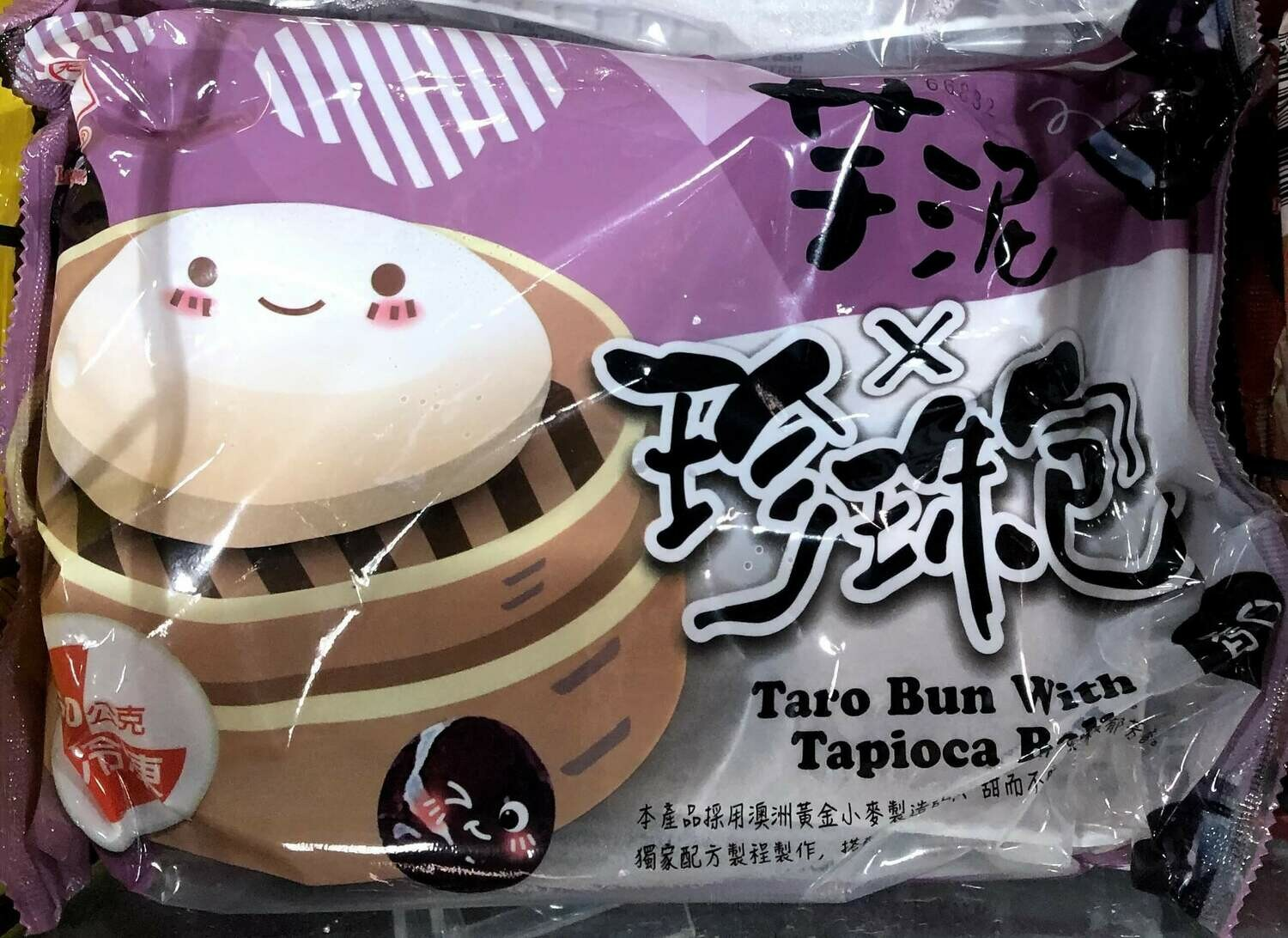 【RBF】LamShengKee Taro Bun With Tapioca Ball 林生记 芋泥 珍珠包 360g