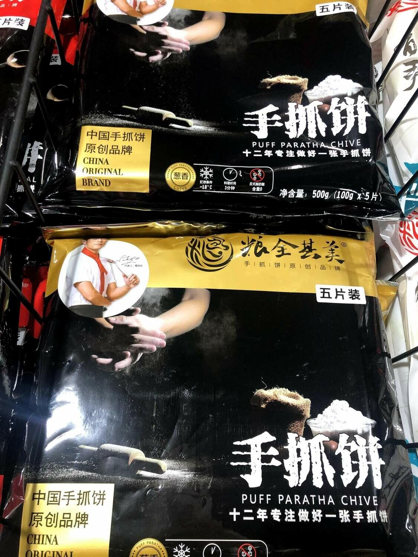 【RBF】Puff Paratha Chive 粮全其美 手抓饼 葱香(500g)