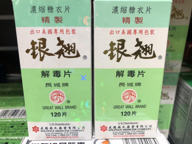 【RBG】长城牌 银翘解毒片 浓缩糖衣片 120片