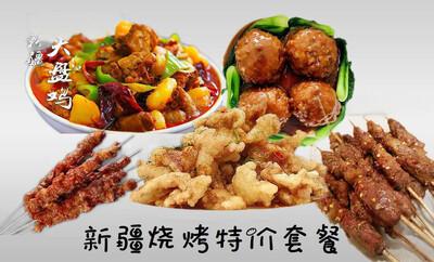 【新疆烧烤】Special Comb 新疆烧烤特价套餐 2-3人 (三组选项各选一种菜)(Closed Tuesday)