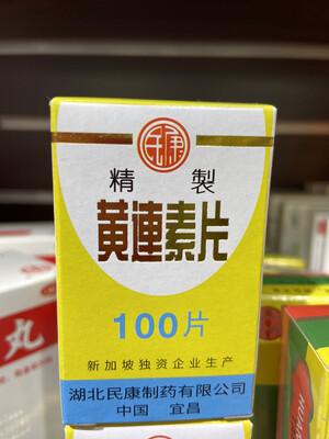 【RBG】黄连素片 100片