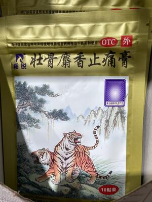 【RBG】壮骨麝香止痛膏 10pack