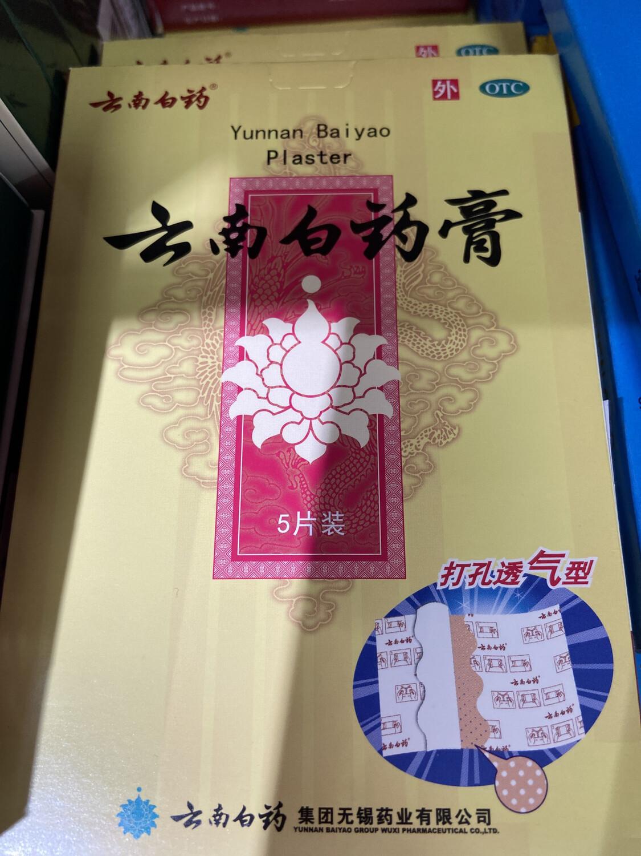 【RBG】云南白药膏 5片装