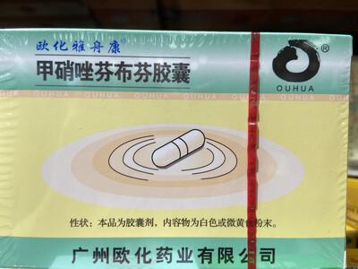 【RBG】牙周康 甲硝锉芬布芬胶囊 主治牙龈炎 牙周炎 10粒装
