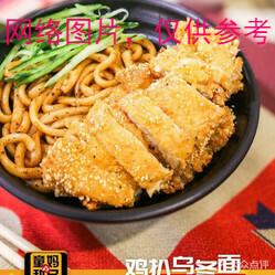 【味佳香】Dry Noodle w/Deep Fried Chicken Steak 鸡排干面 (Closed Monday)