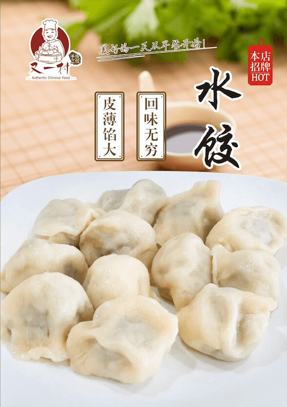【又一村】Handmade Dumpling( French Bean & Pork,12pc )手工饺子(小四季豆猪肉,12只)(Closed Monday& Tuesday)