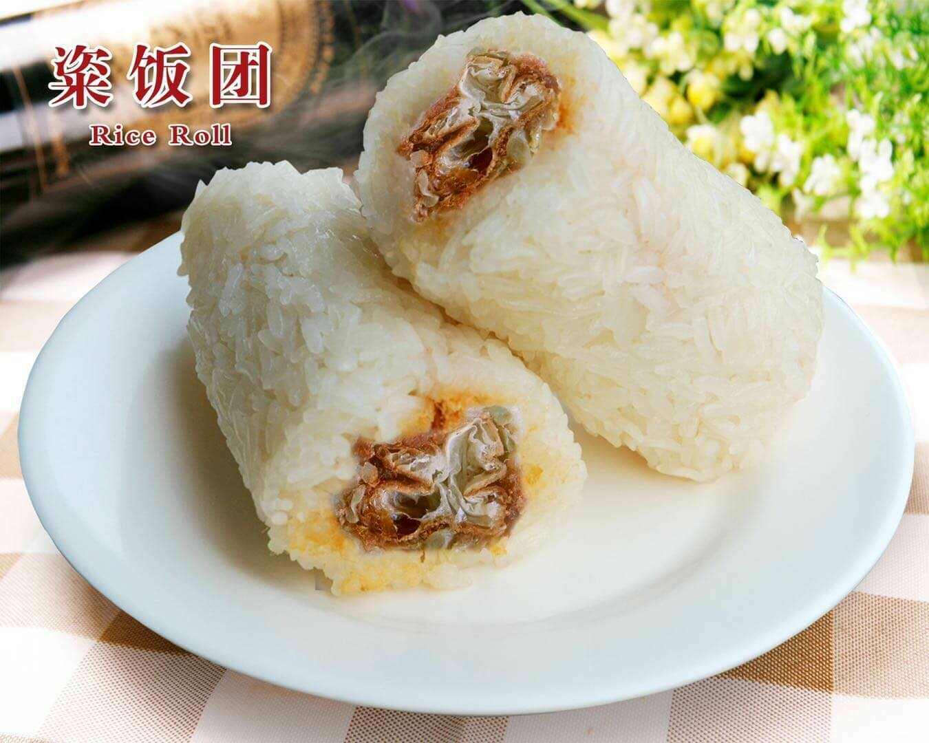 【又一村】Rice Roll 粢饭团 (肉松油条梓菜) (Closed Monday& Tuesday)