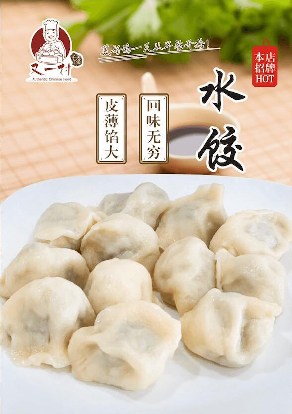 【又一村】Handmade Dumpling( Shrimp, Pork & Chive,12pc )手工饺子(虾仁猪肉韭菜,12只)(Closed Monday& Tuesday)