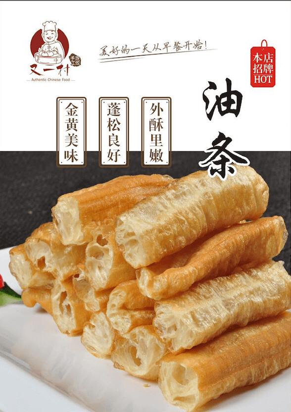 【又一村】Fried Stick (2pcs) 油条(2根)(Closed Monday& Tuesday)
