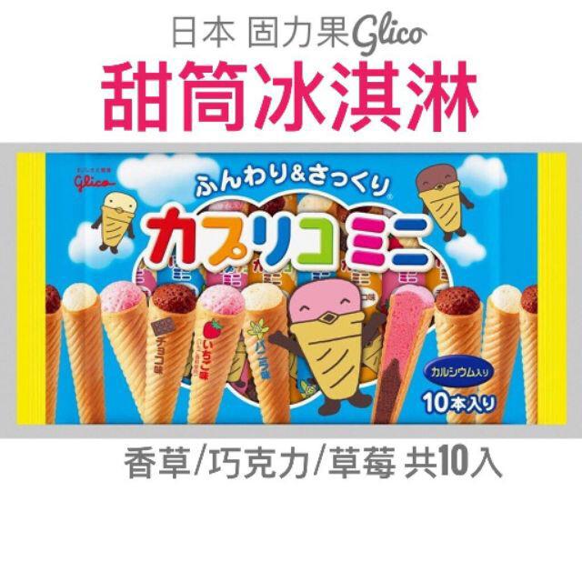【RBG】Glice雪糕筒型巧克力&草莓棒