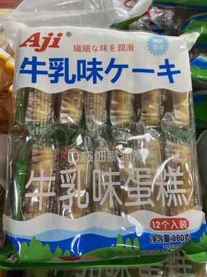 【RBG】长崎 牛乳味小蛋糕 12枚入