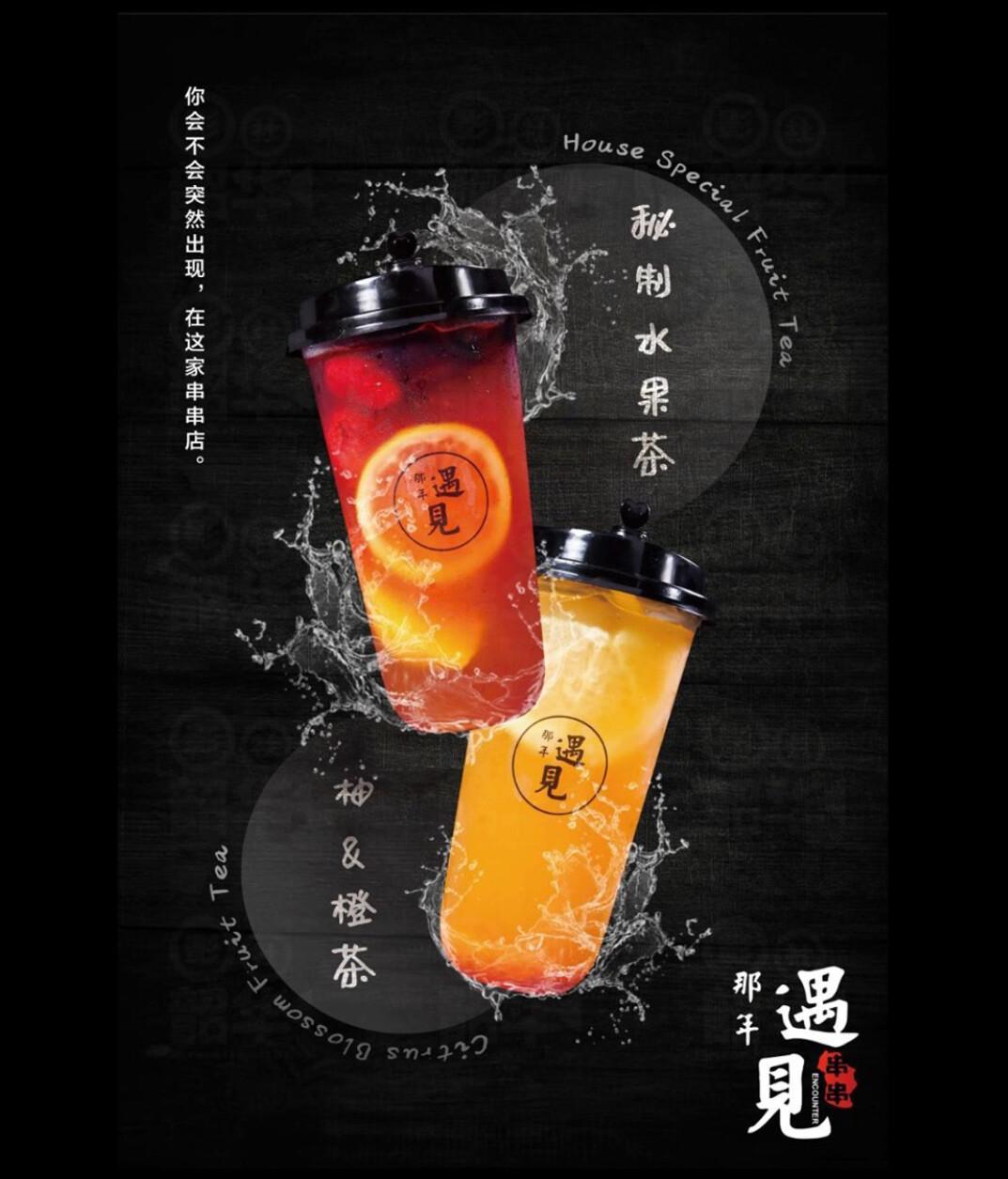 【那年遇见】Citrus Blossom Fruit Tea 柚&橙茶(Friday Only)