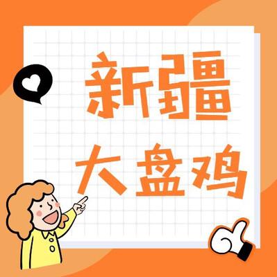 【竹苑】新疆大盘鸡(走地鸡)送竹苑手工宽面条 (仅周四周五)