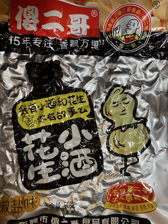 【RDG】傻二哥 小酒花生 椒盐味 90g