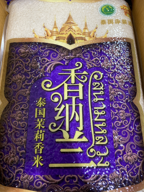 【RBG】香纳兰 泰国茉莉香米 5kg 泰国原装进口