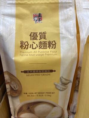 【RG】五木 优质粉心面粉 多用途面粉 五木面条指定面粉 5.5lb
