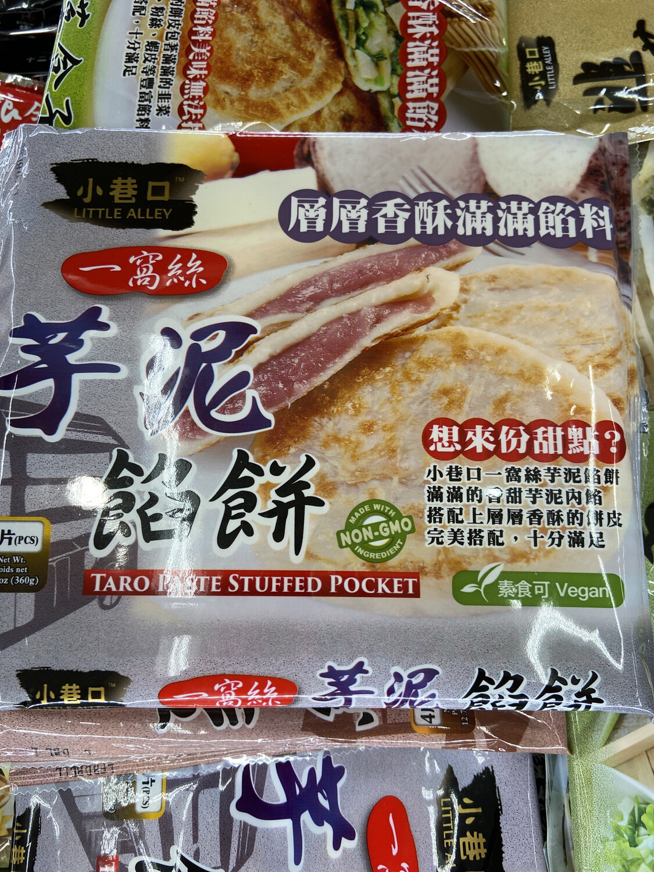 【RF】Taro Paste Stuffed Pocket 小巷口一窝丝 芋泥馅饼饼 4pc入