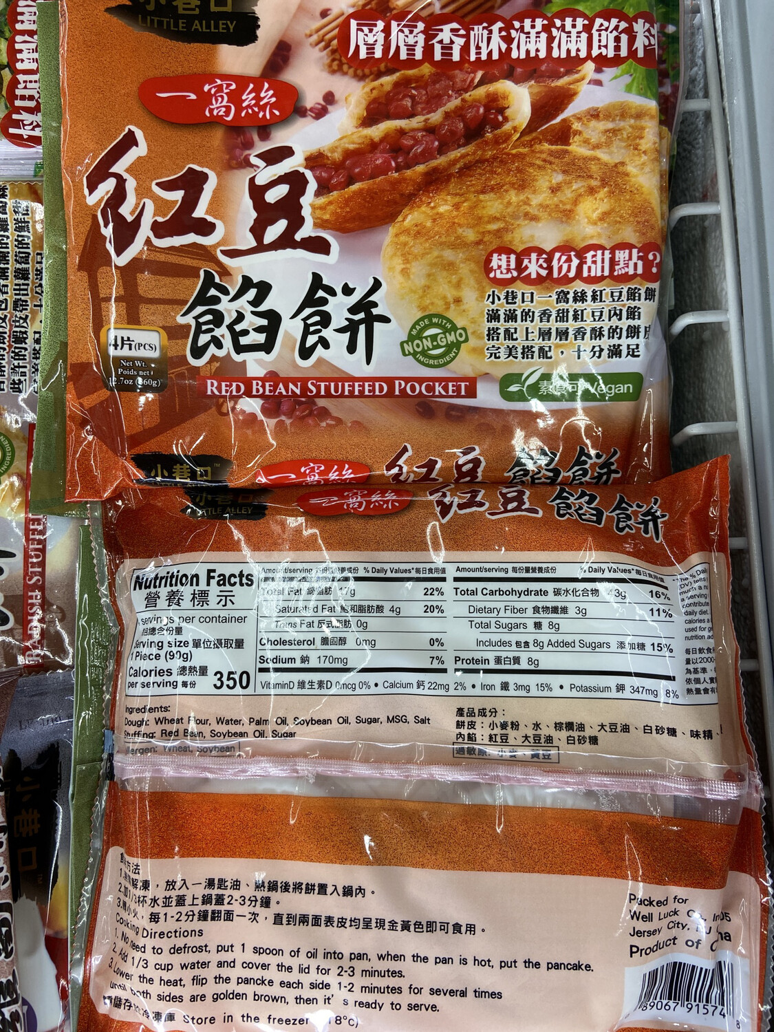 【RF】Red Bean Stuffed Pocket 小巷口一窝丝 红豆馅饼 4pc入