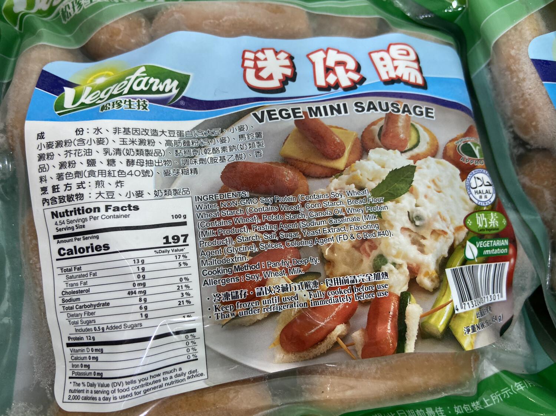 【RF】素食 斋饭 VEGE Mini Sausage 迷你肠 454g