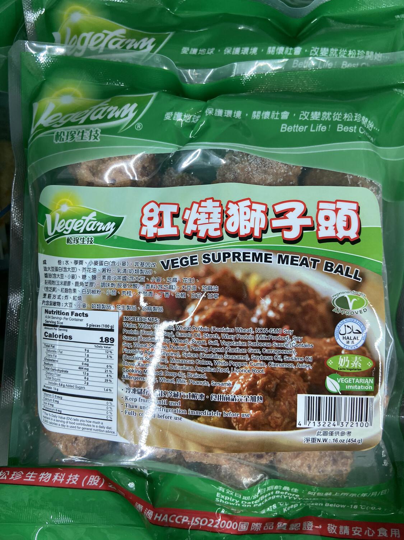 【RF】素食 斋饭 Vege Supreme Meat Ball 红烧狮子头 454g