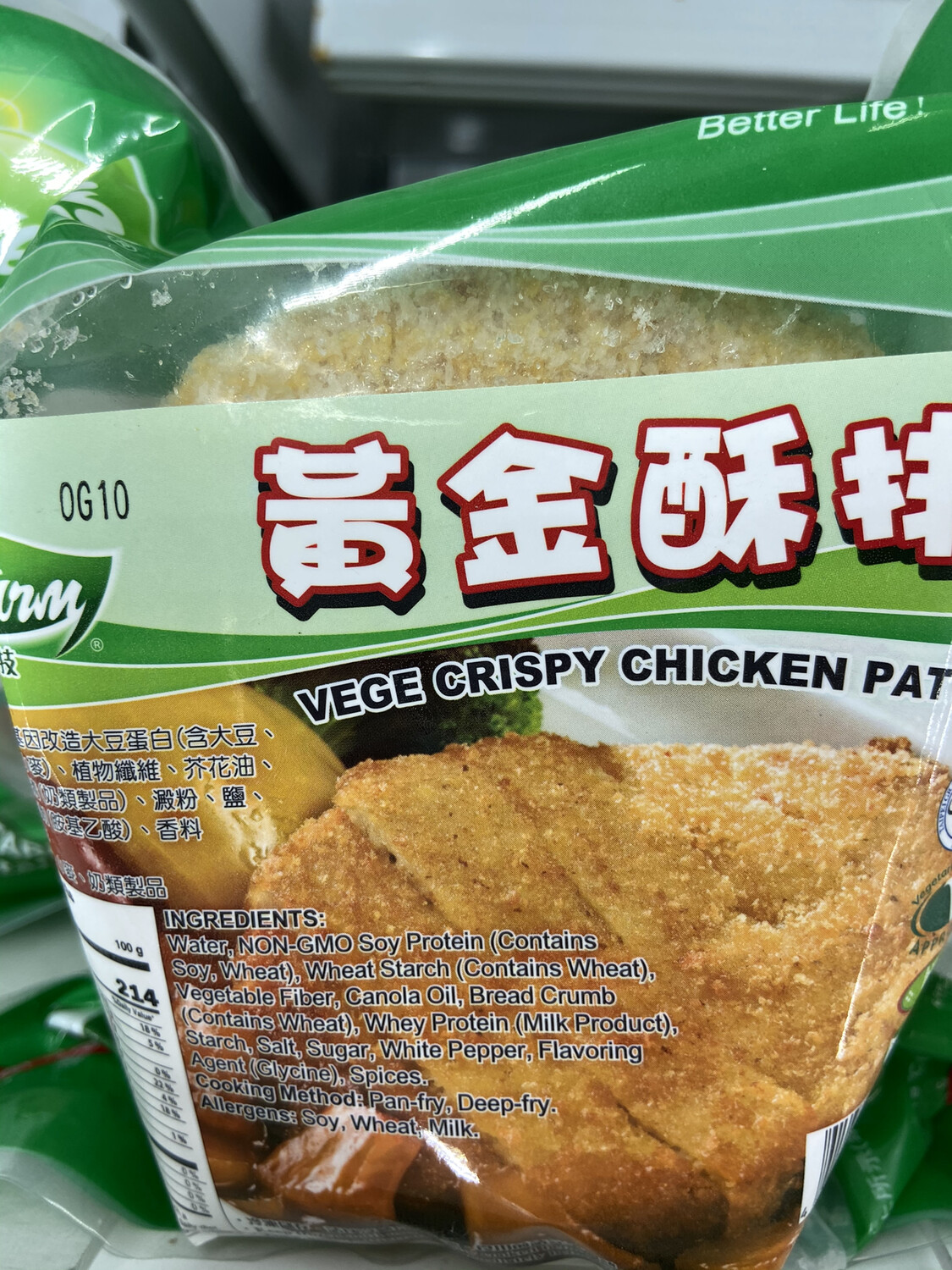 【RF】素食 斋饭 Vege Crispy Chicken Patties 黄金酥排 1.1lbs