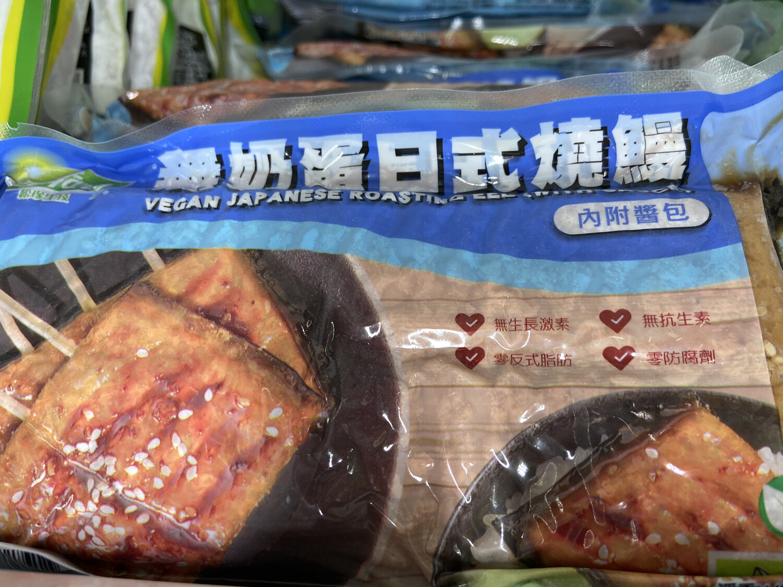 【RF】素食 斋饭 Vege Japanese Roasting EEL 无奶蛋日式烧鳗鱼 7oz
