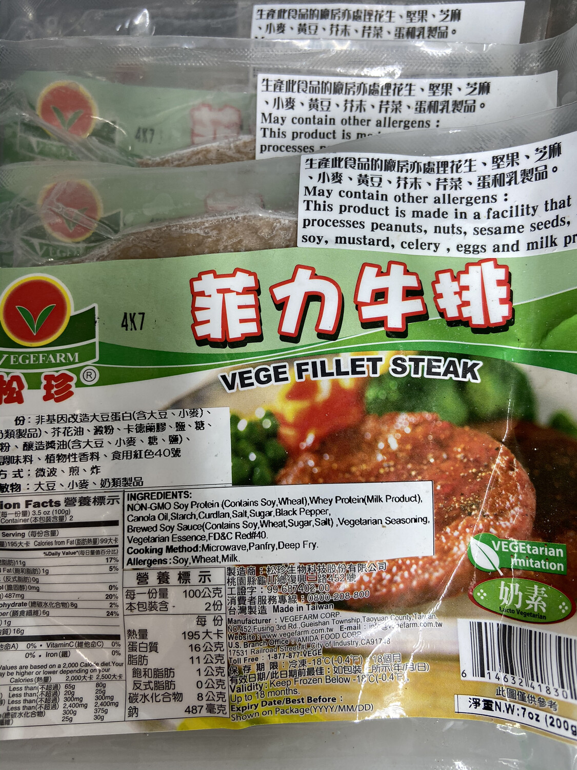 【RF】素食 斋饭 Vege Fillet Steak 菲力牛排 7oz