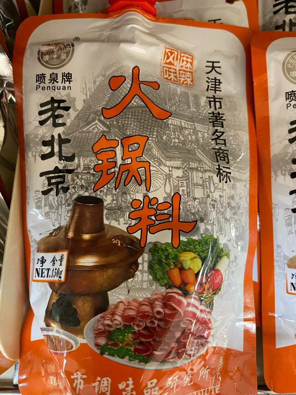 【RG】Hot Pot Dips(Spicy Flavor)-pislr 老北京火锅蘸料(麻辣味)-喷泉 150g