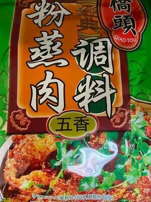 【RG】Flavored Rice Powder 桥头粉蒸肉调料五香 160g