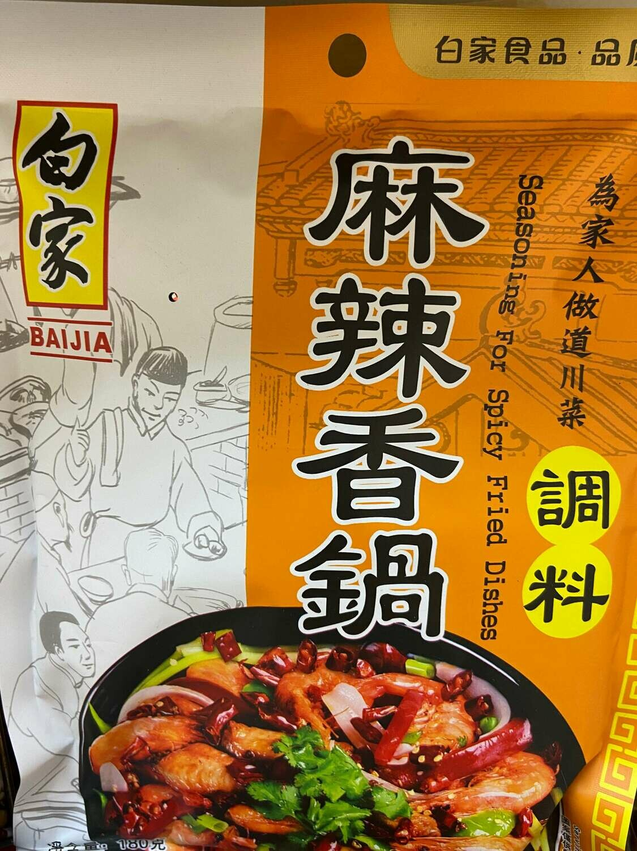 【RG】Seasoning for spicy 麻辣香锅调料 白家 180g