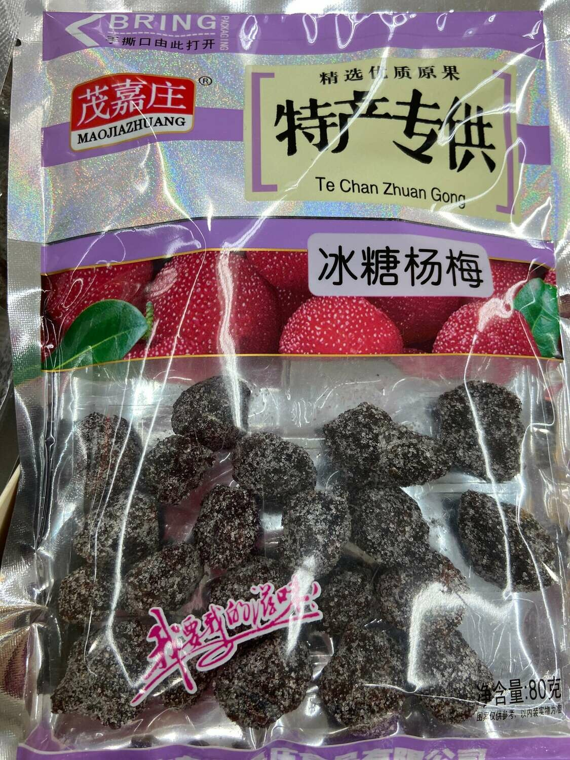 【RG】Rock Candy Waxberry 冰糖杨梅 80g