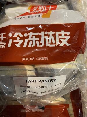 【RDF】冷冻蛋挞皮 18个入