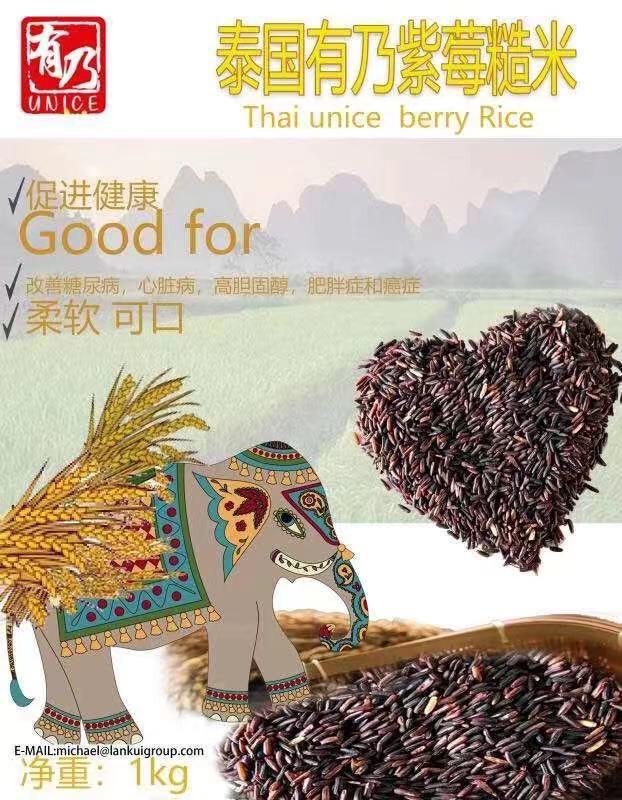 【RD】泰国空运 紫莓糙米 1kg
