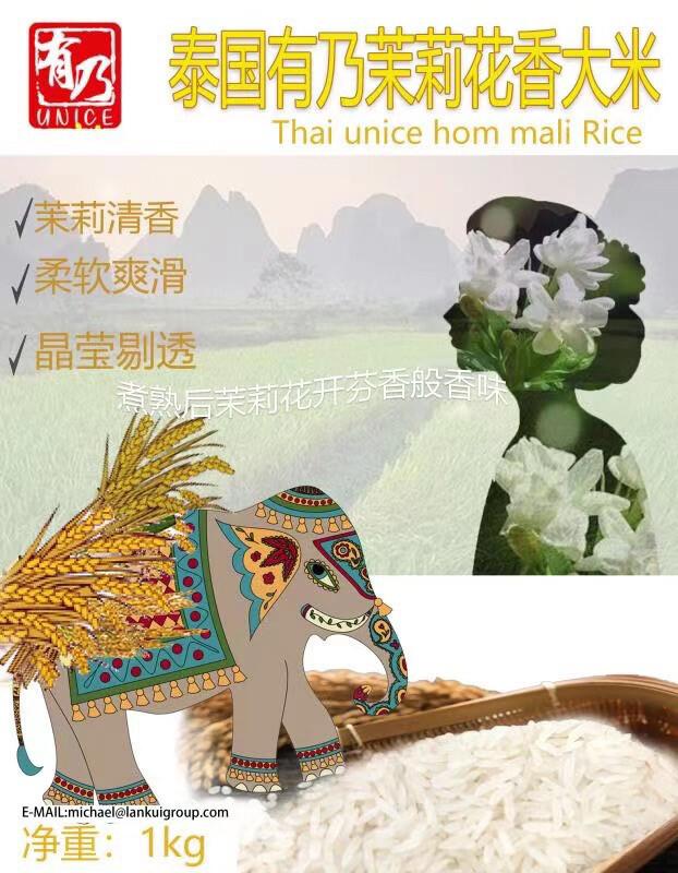 【RD】泰国空运 茉莉花香大米 1kg