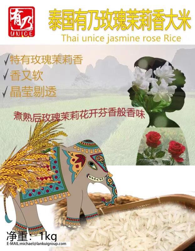 【RD】泰国空运 玫瑰茉莉香大米 1kg