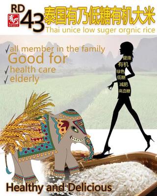 【RD】泰国有机米买二送一 两包低糖有机大米 送一包营养糙米 1kg/包  有营养的米 不一样的味道