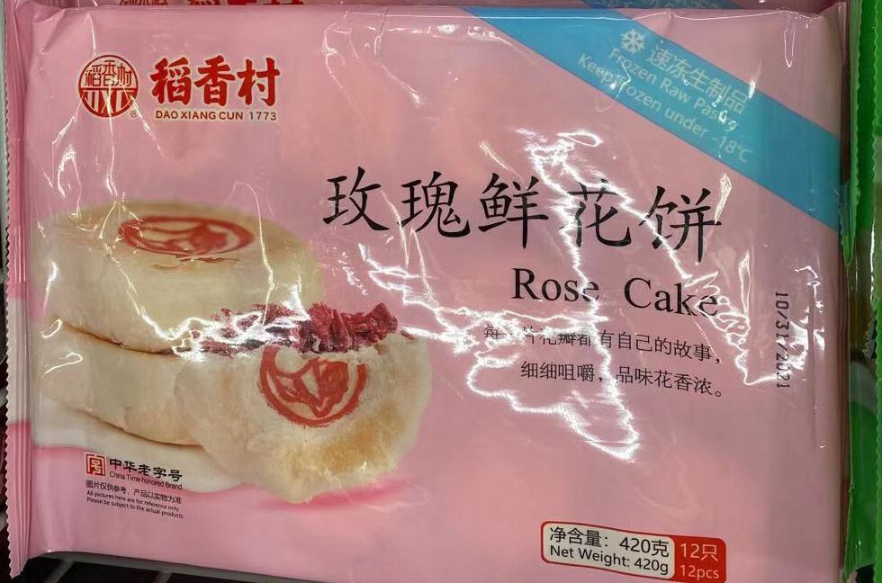 【RF】稻香村 鲜花饼 冷冻 12枚入