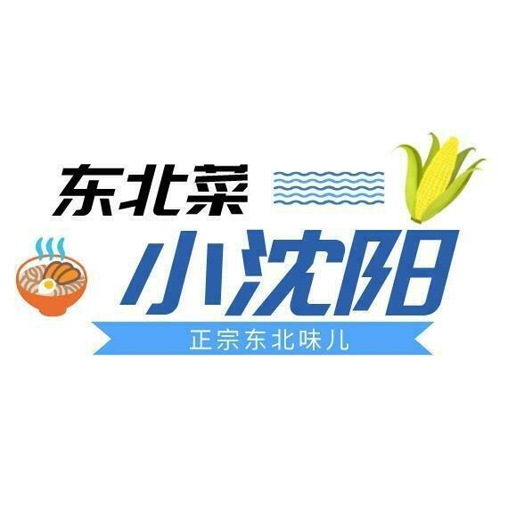 【小沈阳】松仁玉米(Closed Thur. 周四休息)