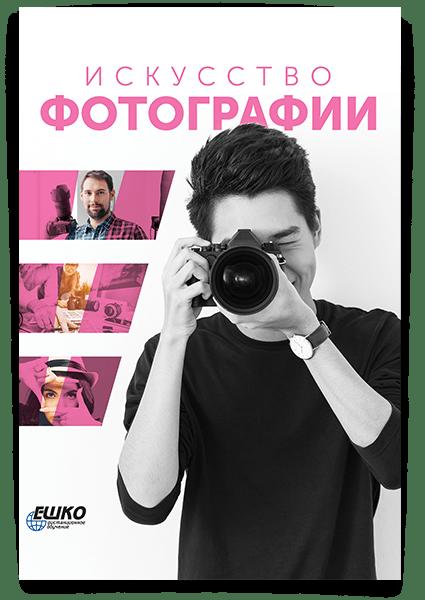 Курсы по фотографии ИСКУССТВО ФОТОГРАФИИ