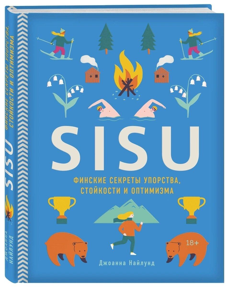 Книга SISU. Финские секреты упорства, стойкости и оптимизма