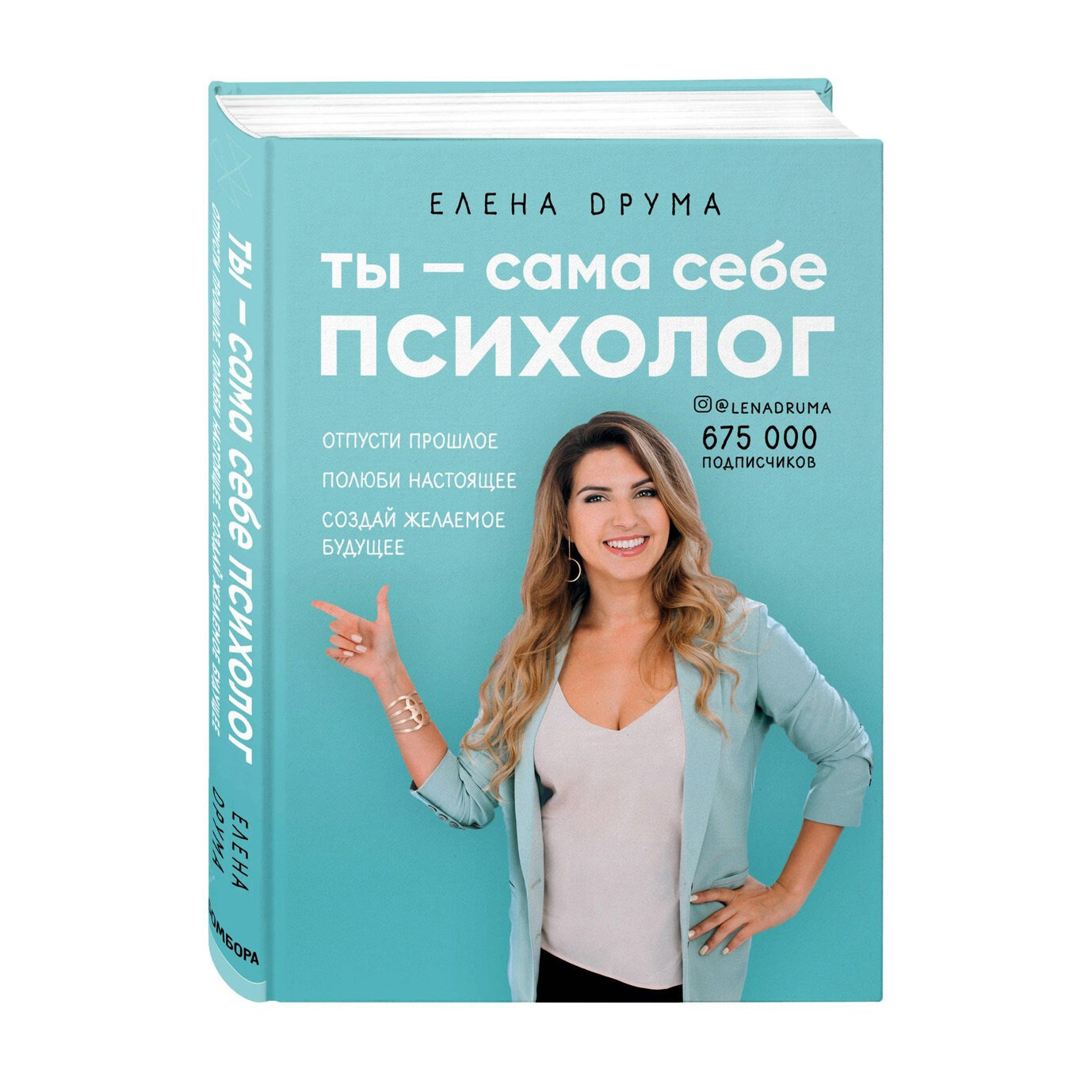 Книга Ты сама себе психолог