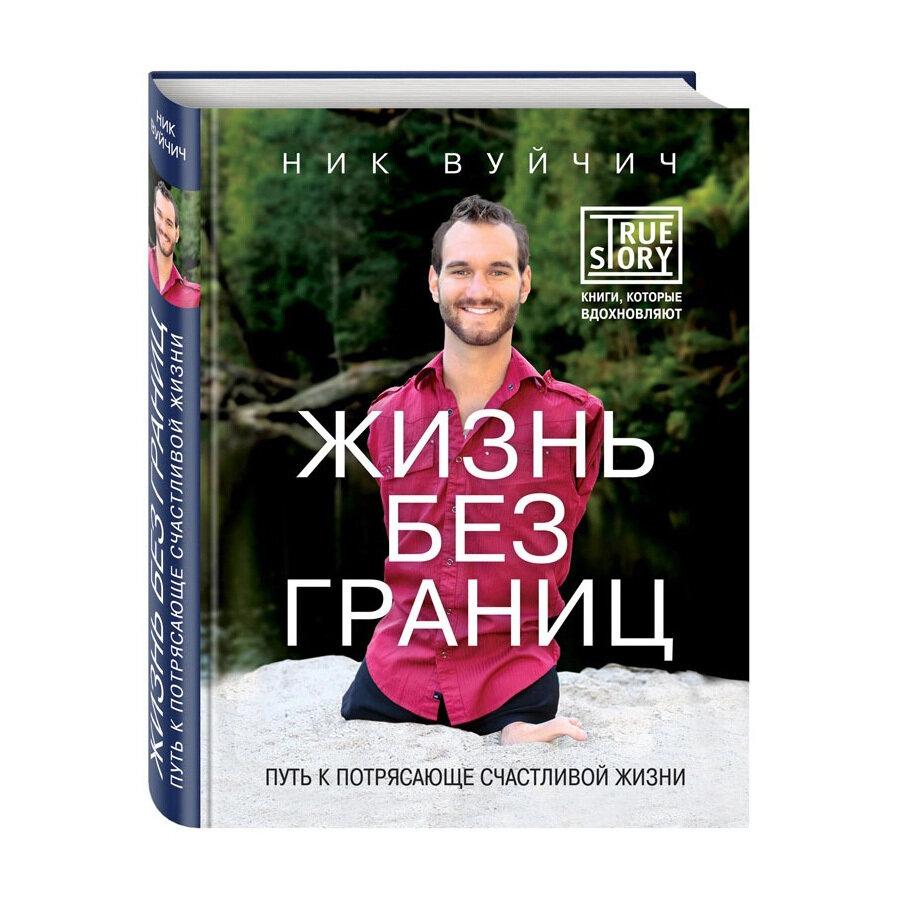 Книга Жизнь без границ. Путь к потрясающе счастливой жизни