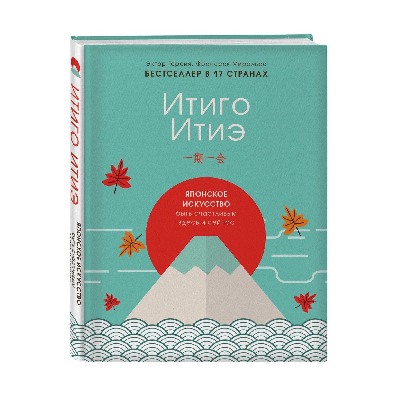 Книга Итиго Итиэ. Японское искусство быть счастливым здесь и сейчас
