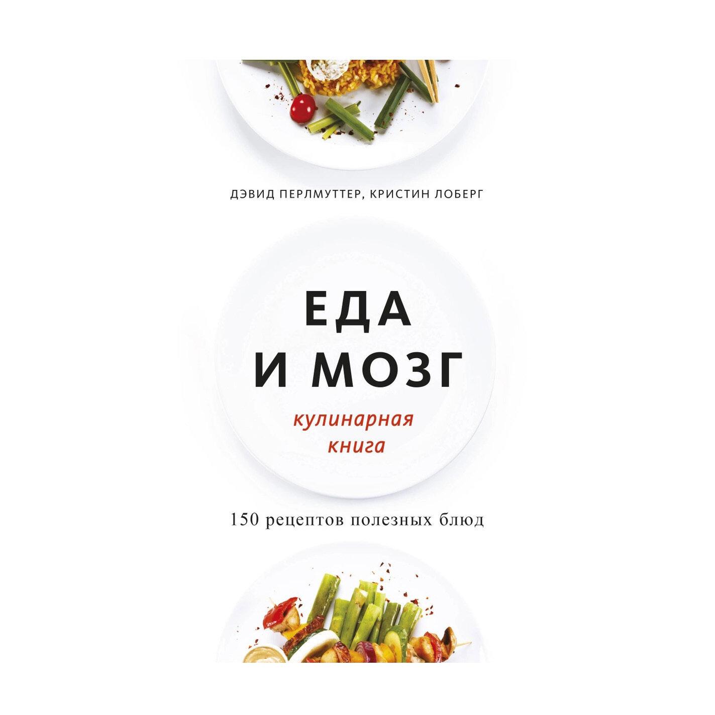 Книга Еда и мозг