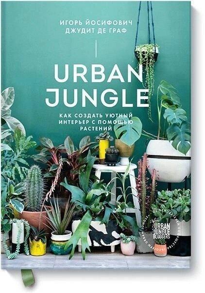 Книга Urban Jungle
